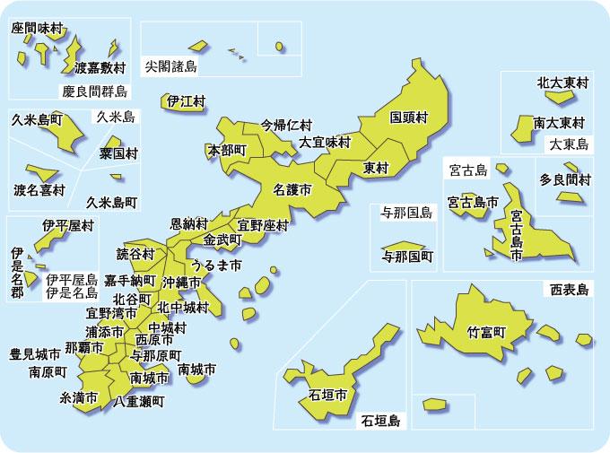 「沖縄県」の画像検索結果